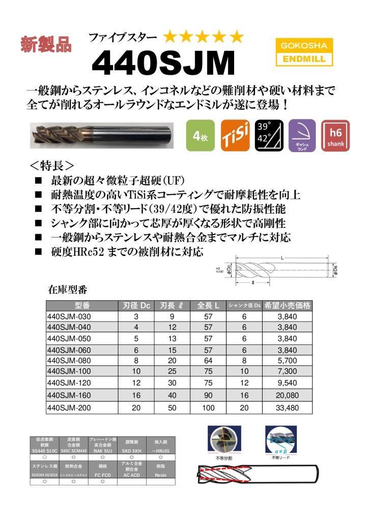 GOKOSHA ENDMILL 440SJMのサムネイル