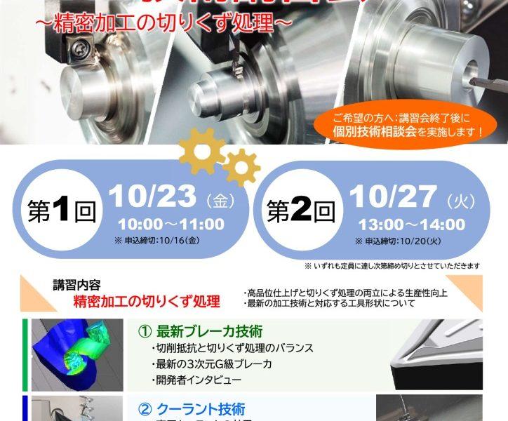京セラWeb技術講習会ご案内_20010のサムネイル